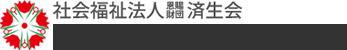 済生会姫原特別養護老人ホーム