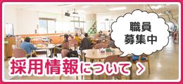 済生会姫原特別養護老人ホームの採用情報